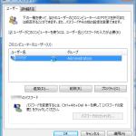 Windows7の自動ログイン