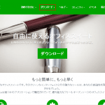 LibreOfficeのインストール
