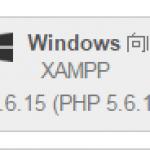 XAMPP(5.6.15)のインストール