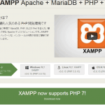 XAMPP(PHP7)のダウンロード