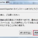 FirefoxをKeePass連携する前に(Password Exporter)