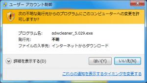 14adware