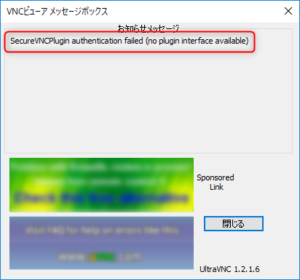 UltraVNCの64bit版を簡易インストールで、セキュリティ