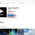 Windows10で、ACGプレイヤーを試してみました。インストールからアンインストールまで。