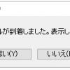 nPOPQでメールの自動チェック、久々にnPOPQを使ってみました。