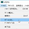 nPOPQの使える設定、久々にnPOPQを使ってみました。