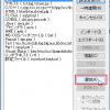 サクラエディタのキーワード設定(32bit、64bit共通)