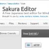 サクラエディタ(64ビット版)にキーワード設定ファイルを追加する方法