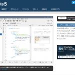 HTMLエディタ、StyleNoteが思いの外使い勝手が良かった件
