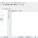 HTMLエディタ、StyleNoteのライセンス認証を行い、機能制限を解除する